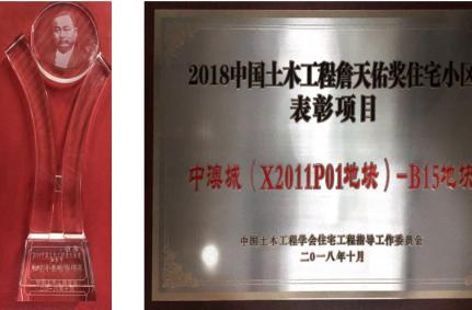 新加:中国土木工程詹天佑奖