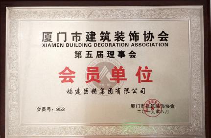 新加:厦门市建筑装饰协会