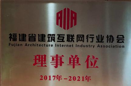 新加:福建省建筑互联网行业协会