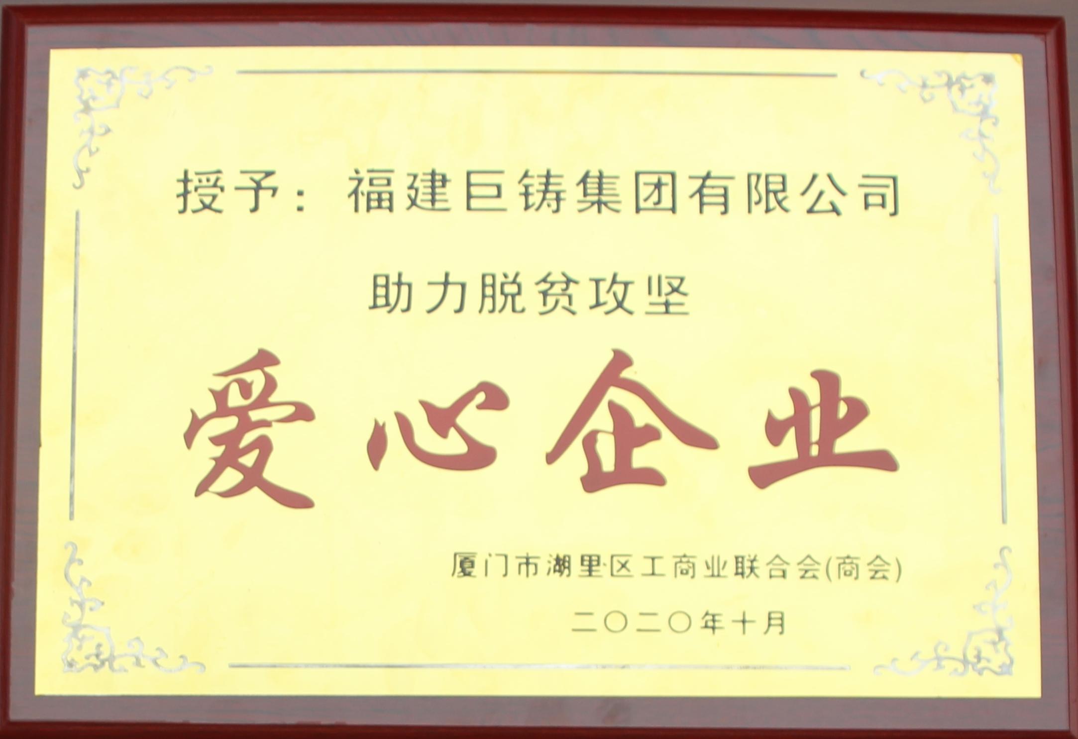"""【喜讯】福建巨铸集团被厦门市湖里区工商联授予""""助力脱贫攻坚--爱心企业""""荣誉"""