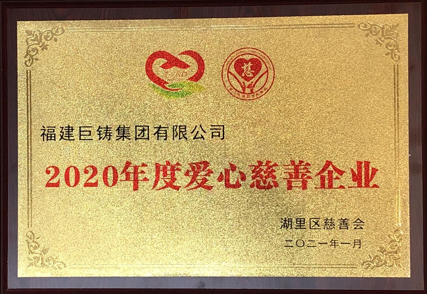 """【喜讯】福建巨铸集团被湖里区慈善会评为""""2020年度爱心慈善企业""""荣誉称号"""