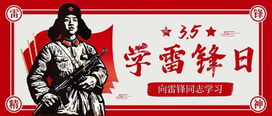 """福建巨铸集团开展""""3·5学雷锋日""""志愿服务活动"""