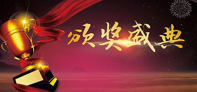 【勇攀新高 再创辉煌】福建巨铸集团举办2020年度表彰颁奖大会