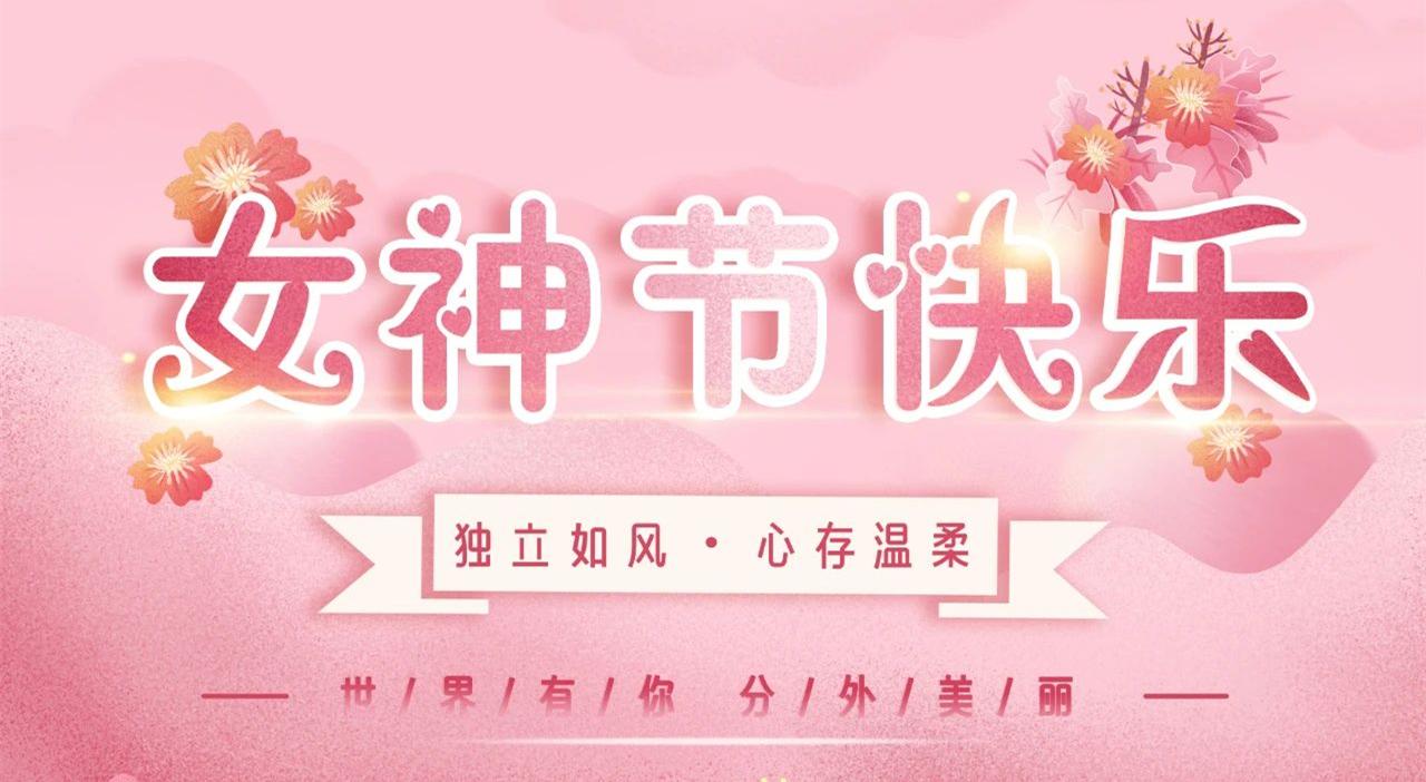 福建巨铸集团祝所有女神三·八节快乐!