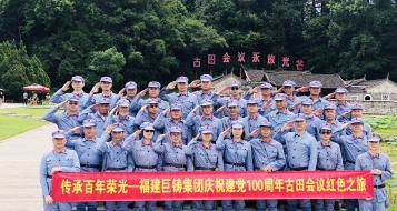 【传承百年荣光】福建巨铸集团庆祝建党100周年古田会议红色之旅