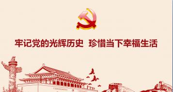 【铭记历史 砥砺奋进】福建巨铸集团开展党史学习教育系列活动
