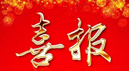 """【喜报】福建巨铸集团厦门中骏•天盈项目部荣获厦门市总工会""""五一先锋号""""荣誉称号"""