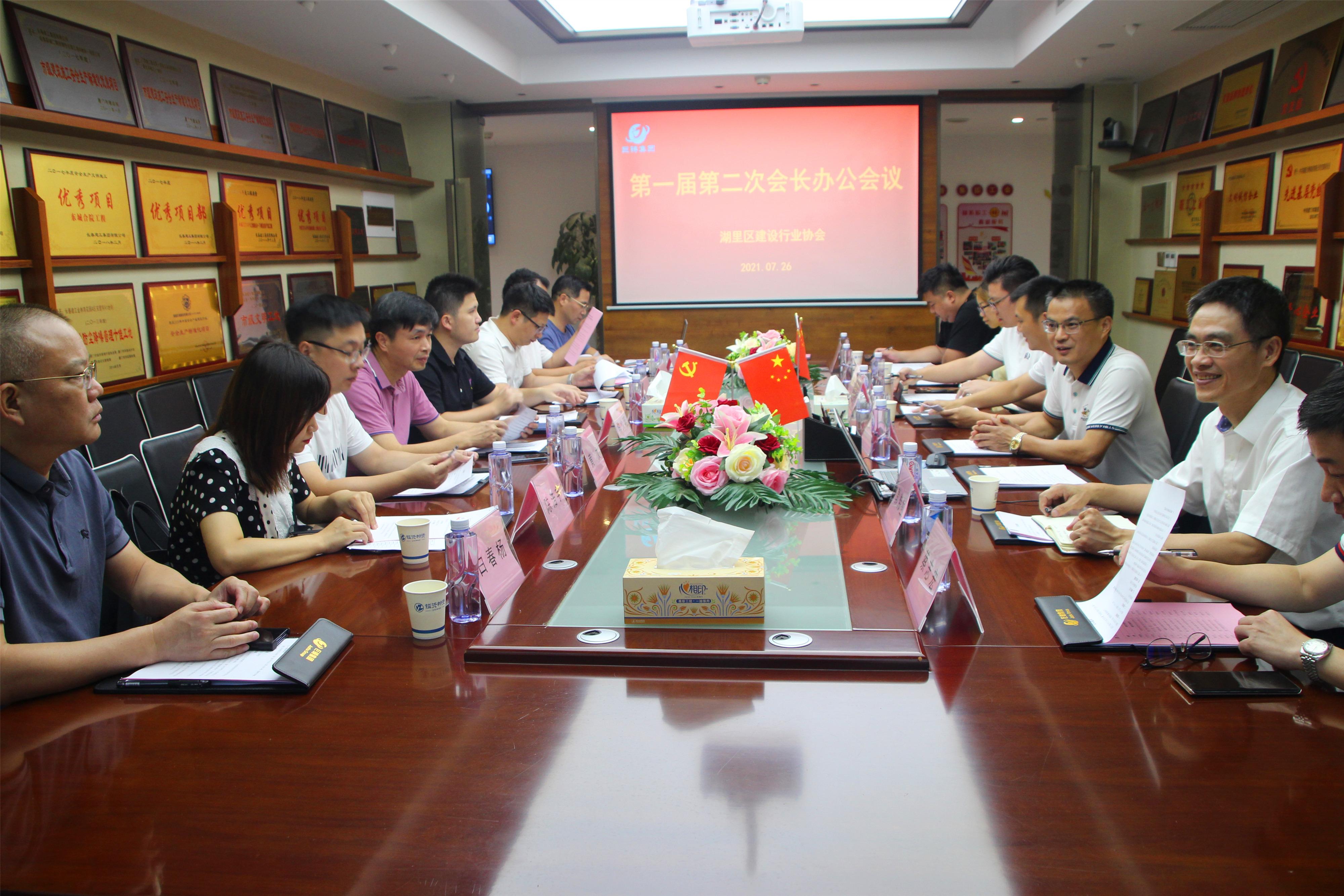 湖里区建设行业协会第一届第二次会长办公会议在我司召开