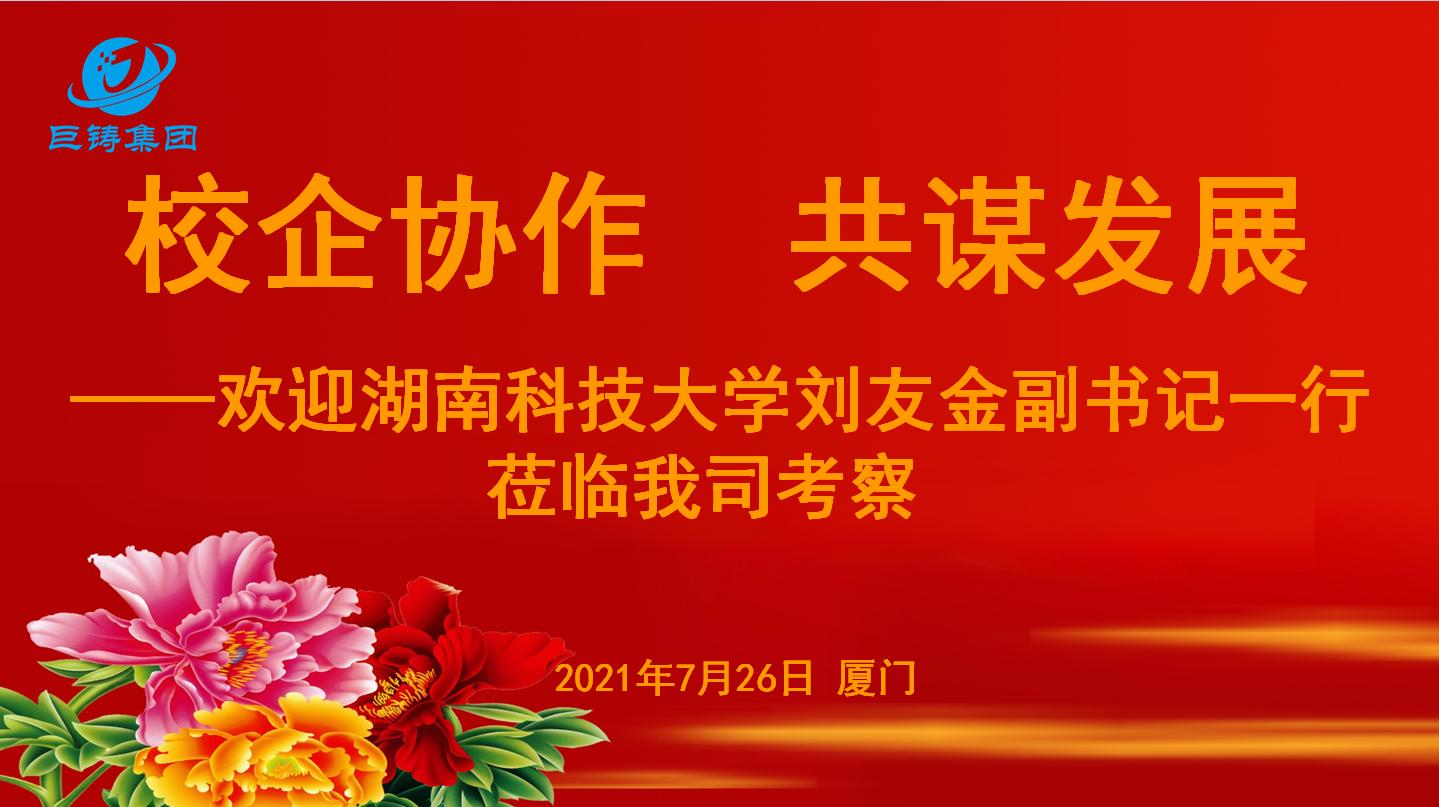【校企协作 共谋发展】欢迎湖南科技大学党委副书记刘友金一行莅临我司考察