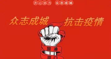 【齐心协力 共战疫情】福建巨铸集团助力抗疫一线,厦门加油!
